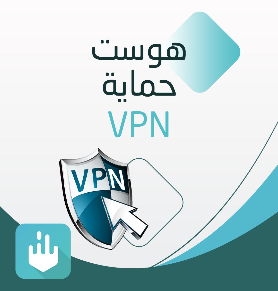 هوست - VPN